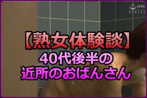 【熟女体験談】中学生の時にお風呂場をノゾキしていたおばさんと大人になってセックスした話